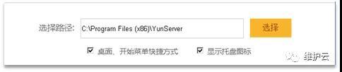 顺网云服务端和客户端安装